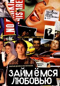 Займемся любовью (2002)