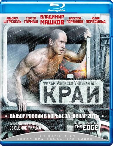 Край (2010) BDRip 720p + 1080p