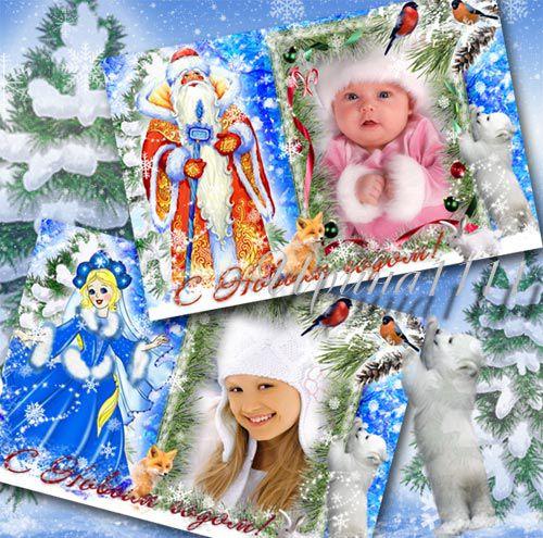Рамки для Photoshop - Дед Мороз и Снегурочка
