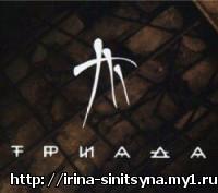 1278951704_triada.jpg