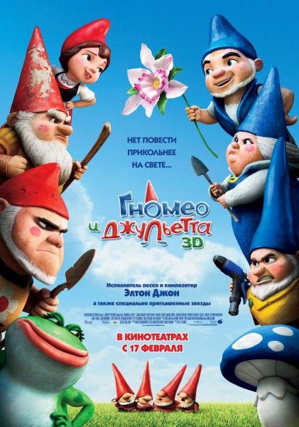 Гномео и Джульетта / Gnomeo & Juliet (2011/DVDRip/1400)