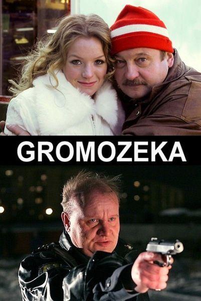 Громозека (2011/DVD5/DVDRip)
