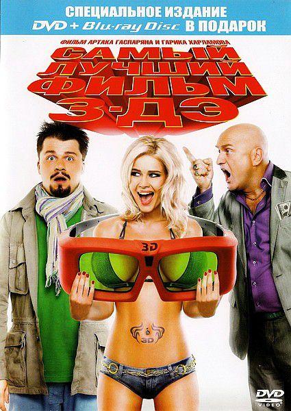 Самый лучший фильм 3-ДЭ (2011/HDRip)