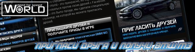 Пригласи друга и получи BMW M3 на 7 дней