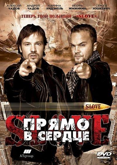 Slove. ����� � ������  DVD5