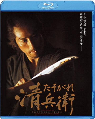 Сумрачный самурай / The Twilight Samurai / Tasogare Seibei (2002) BDRip 720p