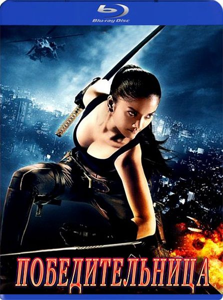 Победительница / The Vanquisher (2010/HDRip)