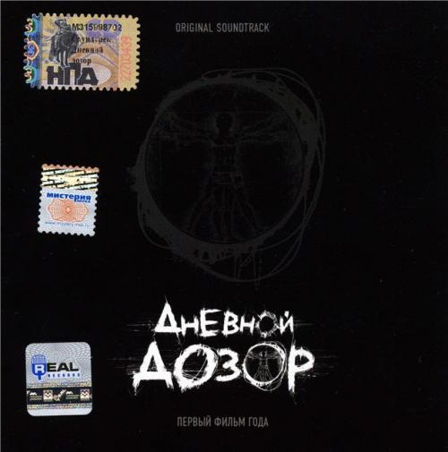 Постер OST - Дневной Дозор [2006, Soundtrack, MP3]