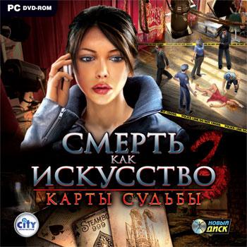 Смерть как искусство 3. Карты судьбы / Art of Murder: Cards of Destiny (Новый Диск) (RUS) [L]