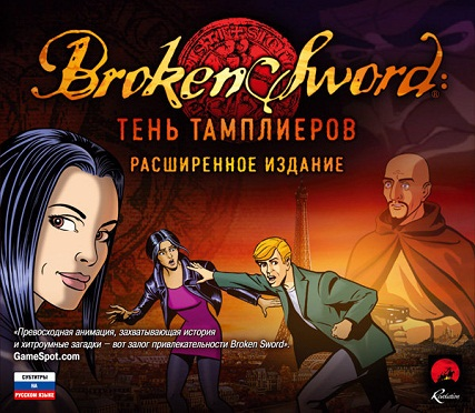 Broken Sword: Тень тамплиеров. Расширенное издание / Broken Sword: Shadow of the Templars. Director's Cut (1С-СофтКлаб) (RUS) [RePack]