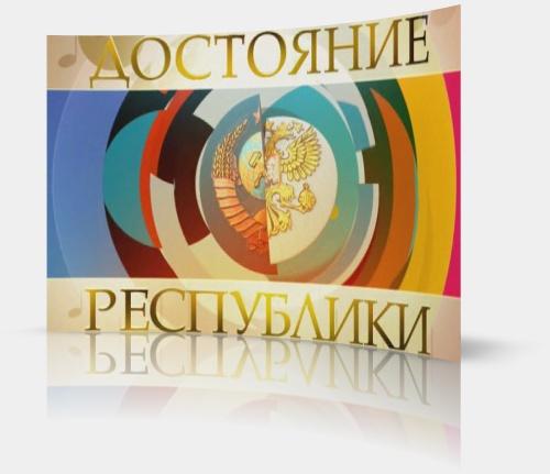 [Hарезка] VIC-PAL / Various Artists - ДОстояние РЕспублики. Владимир Высоцкий [25.11.2011, MP3, 128 kbps]
