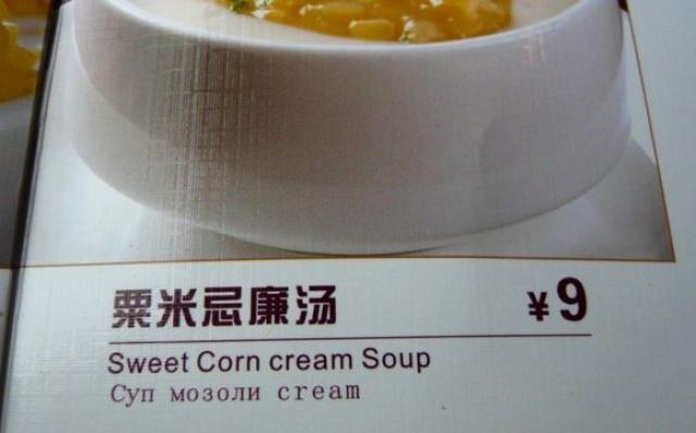 Блюда китайской кухни.