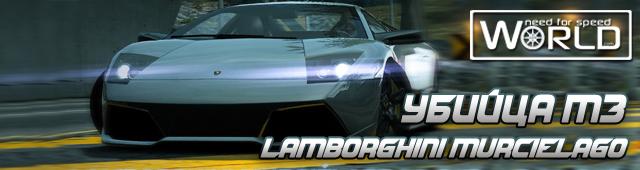 Lamborghini LP640 Murcialago в NFS World
