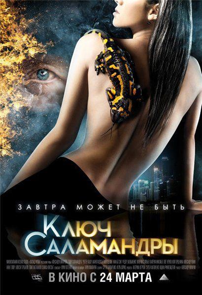Ключ Саламандры (2011/DVD5/DVDRip/1400Mb/700Mb)