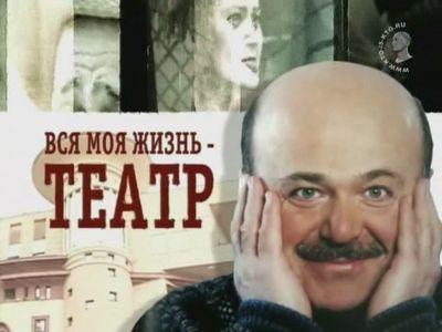 Вся моя жизнь-театр (Ара Оганесян) [2007, Документальный, TVRip]