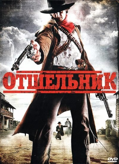 Отшельник / Redemption: A Mile from Hell (2009) DVD5