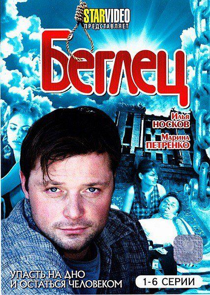 Беглец / Женские мечты о дальних странах (2010) 2xDVD5 + DVDRip