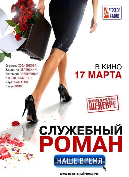 Служебный роман. Наше время (2011/DVD5/DVDRip/1400Mb/700Mb)
