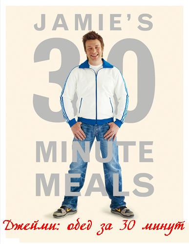 Джейми. Обед за 30 минут, 1 сезон 9-16 эпизод (эфир от 14.04.2011) Смотреть онлайн