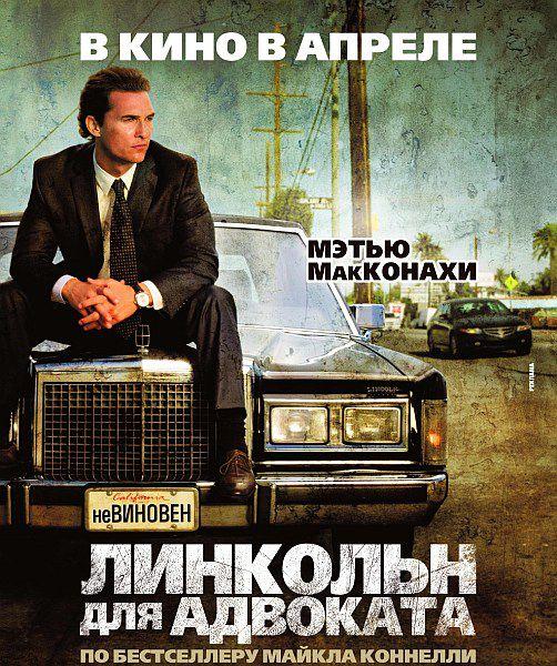 Линкольн для адвоката / The Lincoln Lawyer (2011/DVDRip/700Mb/1400Mb)