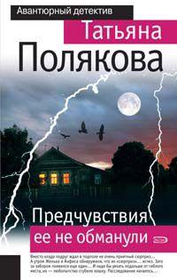 Скачать Предчувствия ее не обманули - Татьяна Полякова