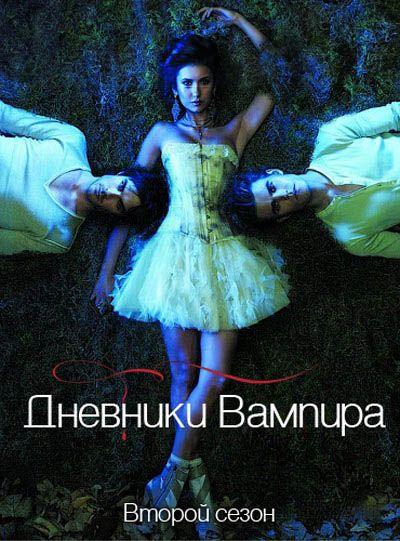 Дневники вампира / The Vampire Diaries / 2 Сезон (2010-2011) WEB-DLRip [LostFilm]