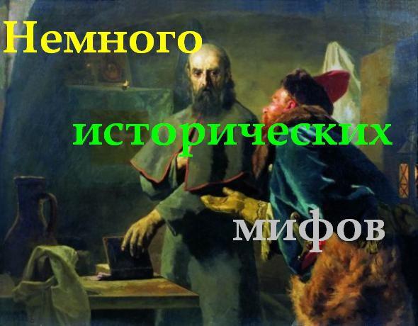 Немного исторических мифов