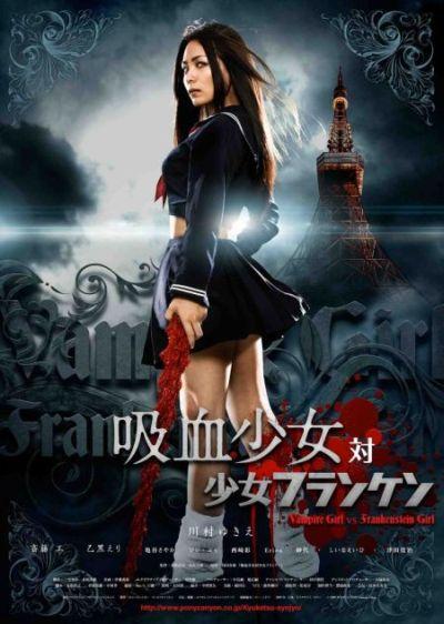 Девочка - Вампир против Девочки - Франкенштейн / Vampire Girl vs. Frankenstein Girl (2009) DVDRip