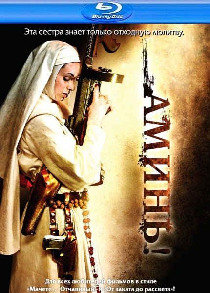 Аминь / Nude Nuns with Big Guns (2010/HDRip/1400Mb)