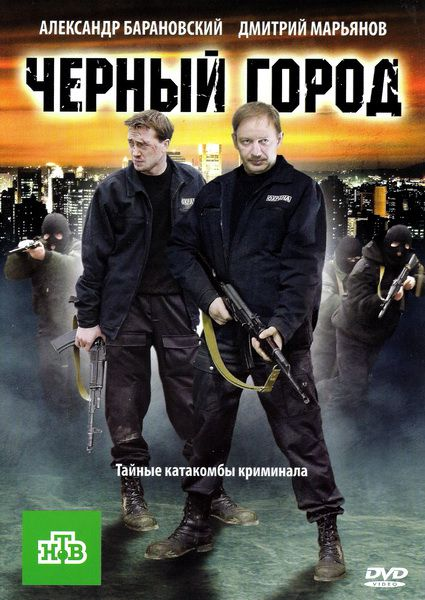 Черный город (2010/DVDRip)