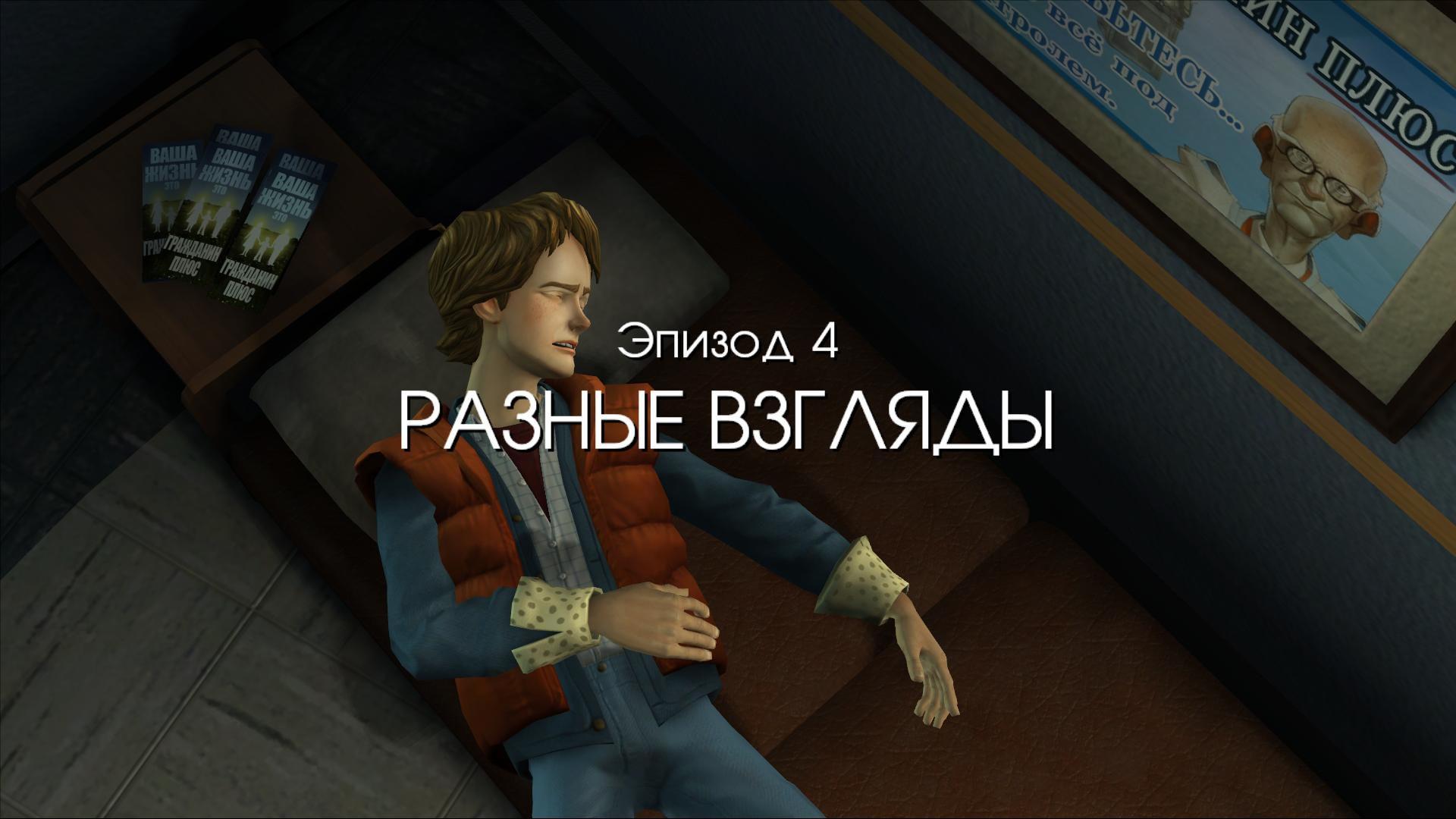 Back to the Future: The Game Complete First Season / Назад в будущее: Игра - Полный Первый Сезон [RePack] [RUS/ ENG] (2011)