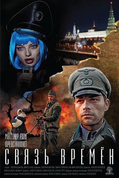 Связь времен (2010) DVD5 + DVDRip