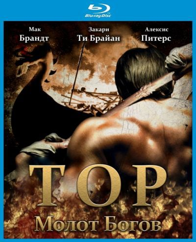 Молот богов / Hammer of the Gods (2009/HDRip)