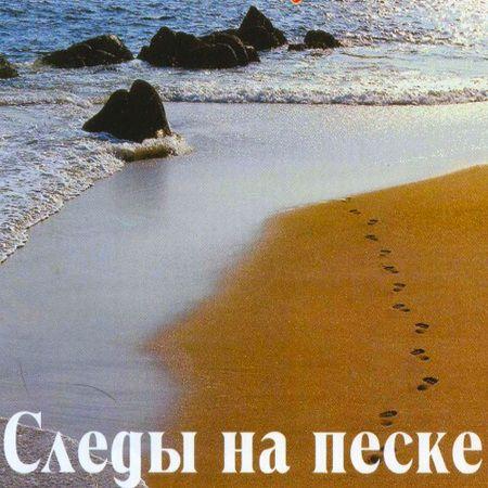 Следы на песке (2009/DVDScr)