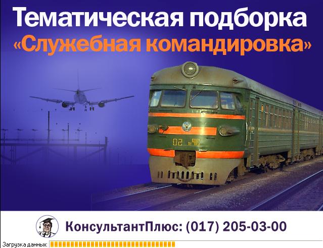 Консультант плюс. v401201. Беларусь на 10.11.2011