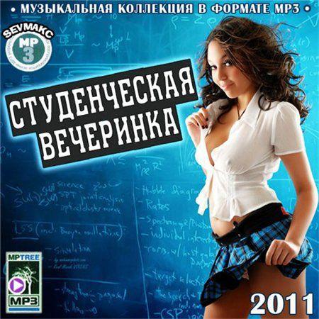 Студенческая Вечеринка (2011)