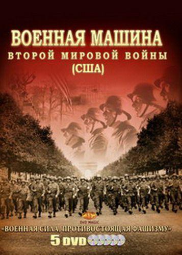 Война Фильм 2007 Скачать Торрент