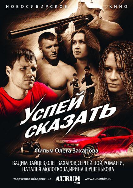 Успей сказать (2011) DVDRip