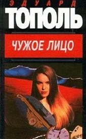 Эдуард Тополь. Чужое лицо (аудиокнига)