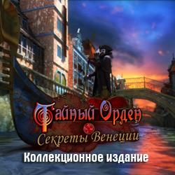 Тайный Орден: Секреты Венеции. Коллекционное издание (2011/RUS)