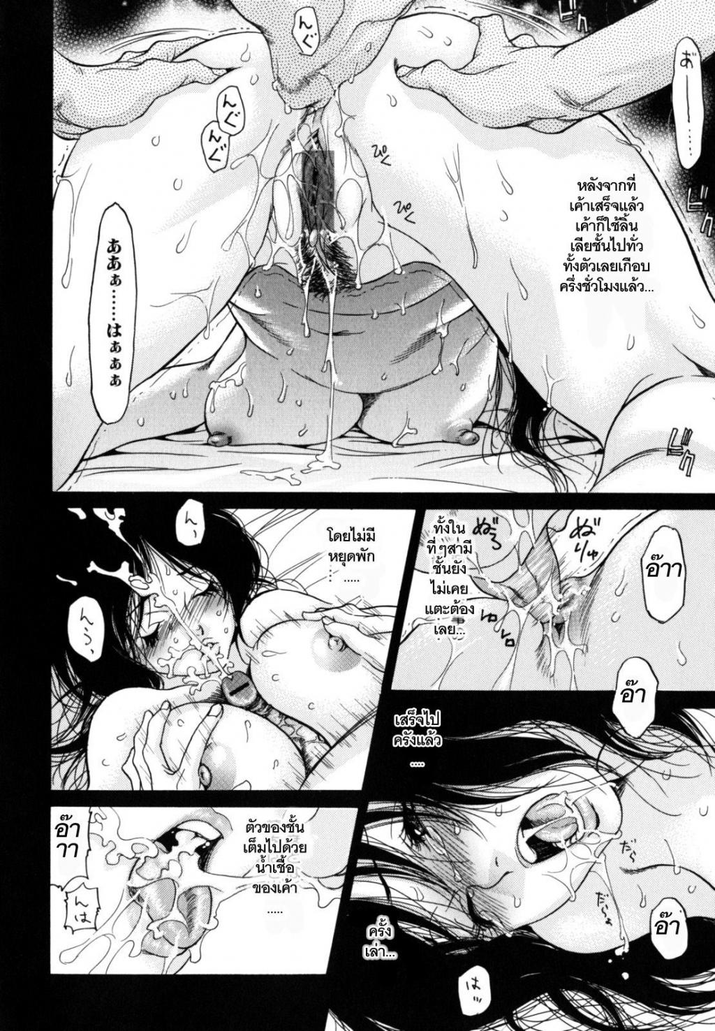 Yaritai Hitozuma ขอเป็นชู้ในใจเธอ
