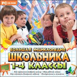 Большая энциклопедия школьника. 1-4 классы (2009)