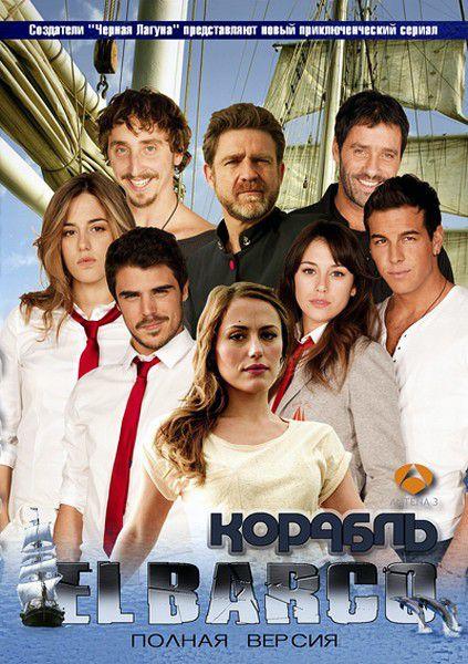 Корабль / El Barco (2011/HDTVRip/1сезон)