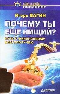 Игорь Вагин. Почему ты ещё нищий (лекция)