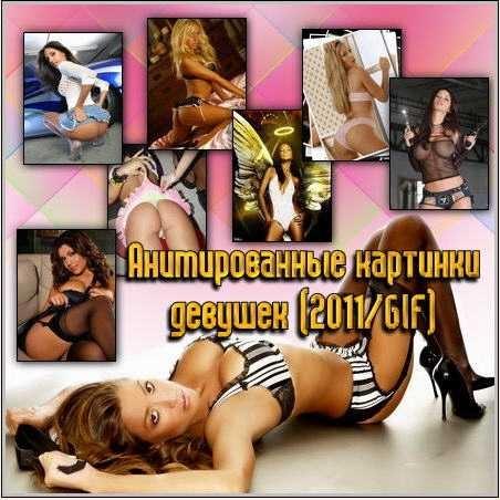 http://i3.imageban.ru/out/2011/07/22/69063975f320d0d1b93148a8182fe6ab.jpg