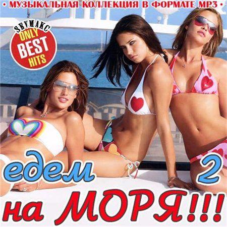 Едем На Моря!!! 2 (2011)