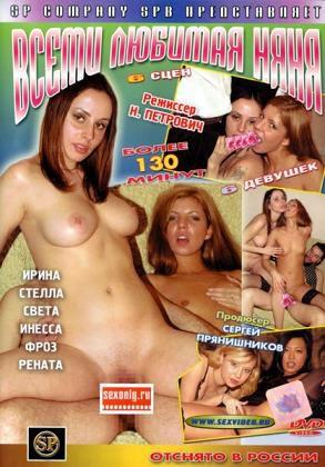Всеми любимая няня (2007) DVD5
