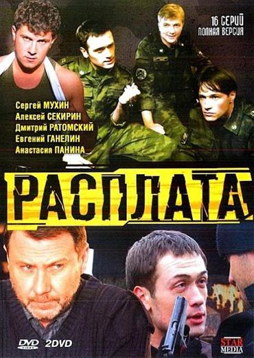 Расплата / Дембель (2011) DVDRip