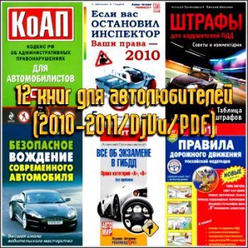 12 книг для автолюбителей
