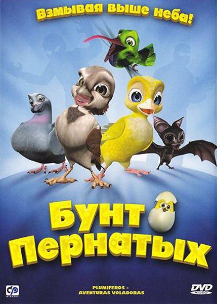 Бунт пернатых / Свободные птицы / Plumíferos - Aventuras voladoras (2010/DVD5/DVDRip)